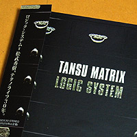 Logic sysytemの『TANSU MATRIX』